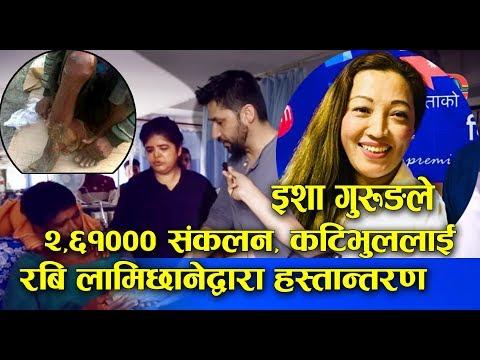 (रबि लामिछानेको हातबाट कटीभुललाई २,६१००० सहयोग l Rabi Lamichhane & Isha Gurung - Duration: 10 minutes.)