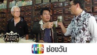 Food Prince 27 November 2013 - Thai Food