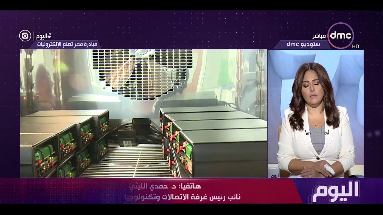 اليوم - إطلاق برنامج لتحفيز التصنيع الإلكتروني في مصر