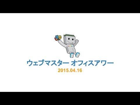ウェブマスター オフィスアワー 2015 年 4 月 16 日 (Webmaster Office Hours in Japanese)