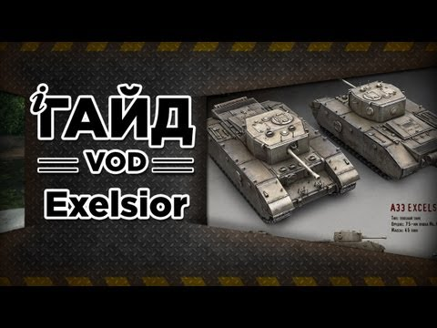 WoT - А 33 Excelsior: Гайд-VOD от Муразора. via MMORPG.su