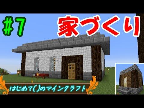 【Minecraft 1.11.2】はじめて()のマインクラフト part7【ゆっくり実況】 (видео)
