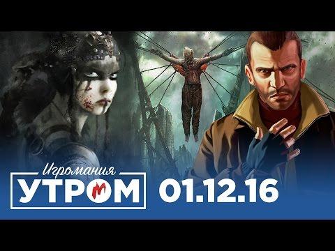Игромания Утром 1 декабря 2016 (The Last Guardian, Hellblade: Senua's Sacrifice, Resident Evil 7)