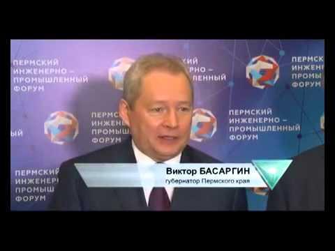 Пермский инженерно-промышленный форум предлагают сделать общероссийским (телеканал Vetta, 14.11.2015)
