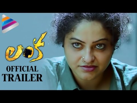 LANKA Trailer | LANKA Telugu Movie Theatrical Trailer