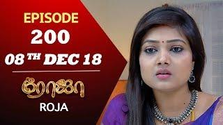 ROJA Serial | Episode 200 | 08th Dec 2018 | ரோஜா | Priyanka | Sibbu Suren | Saregama TVShows Tamil