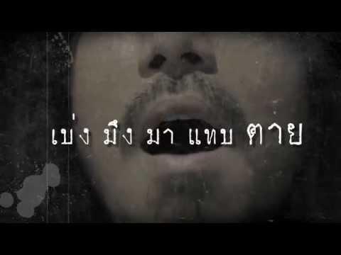 Dezember - ปรสิต (Parasite) (Official Lyrics Video) (видео)