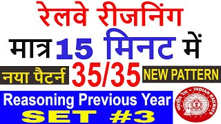Tricks के साथ SET#3 रेलवे Reasoning Previous year Question for Railway RPF/RPSF ALP, Group D, SSC GD