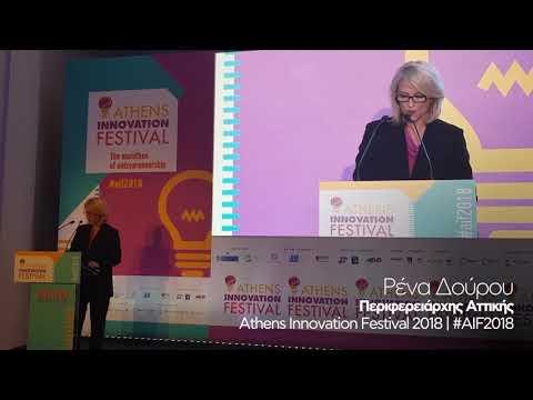 Video - Μέχρι τις 14 Νοεμβρίου το φεστιβάλ Athens Innovation Festival (video)