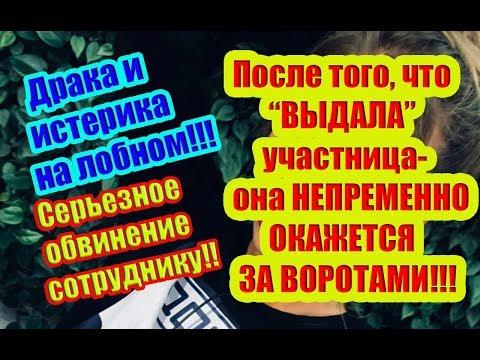 Дом 2 Новости 14 Сентября 2018 (14.09.2018) Раньше Эфира