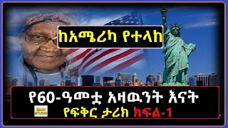 """Ethiopia: """"የ60-ዓመት አዛዉንት እናት የፍቅር ታሪክ"""" ክፍል-1 አስታራቂ በምንተስኖት ይልማ"""