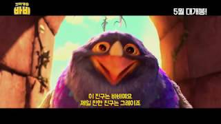Nonton [NC] 꼬마영웅 바비 Bobby the Hedgehog_메인 예고편(2016) Film Subtitle Indonesia Streaming Movie Download