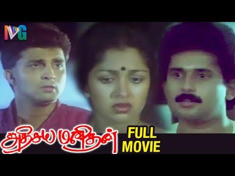 Adhisaya Manithan Tamil Full Movie   Gautami   Nizhalgal Ravi   Amala   Indian Video Guru
