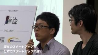 日本と海外のプロダクトの違いをデザインの観点で語る Microsoft Ventures 馬田 隆明 氏、サムライインキュベート 榊原 健太郎氏