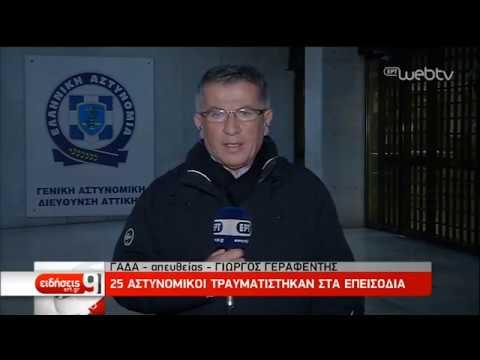 Ένας από τους συλληφθέντες συμμετείχε σε επίθεση σε στέκι αναρχικών | 20/01/19 | ΕΡΤ