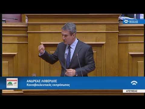 Α.Λοβέρδος(Κοιν.Εκπρ.Δημ.Συμπ)(Ψήφος εμπιστοσύνης στην Κυβέρνηση)(09/05/2019)