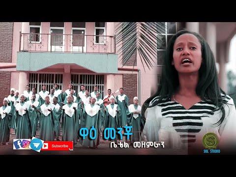 """አዲስ የካቶሊክ መዘምራን """"ዋዕ መንቾ """"New Hadiya Catholic chior Mezmur 2020"""