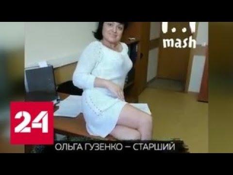В Подмосковье сотрудница полиции арестована за взятку - Россия 24 (видео)