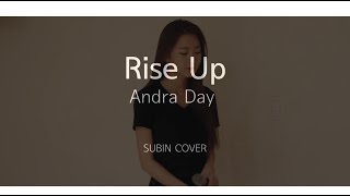 SUBIN Practice VideoCover : Andra Day - Rise UpDALSHABET Official Fancafe : http://cafe.daum.net/dalshabetDALSHABET Official YouTube Channel : https://www.youtube.com/user/dalshabetHAPPYFACE Entertainment Official YouTube Channel : https://www.youtube.com/user/happyfaceentDALSHABET Official Twitter : https://twitter.com/dalshabetDALSHABET Official Facebook : www.facebook.com/dalshabethappy DALSHABET Official Weibo : http://weibo.com/Dalshabet1