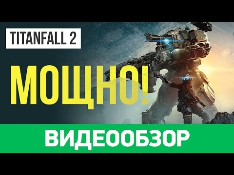 Обзор игры Titanfall 2. В тени Battlefield 1 и Call of Duty: Infinite Warfare