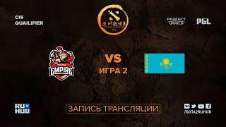 Empire vs Team KZ, DAC CIS Qualifier, game 2 [Adekvat, Mortalles]