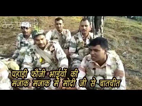 Video Pahadi फौजी दाज्यू लोगों की हंसी मजाक | मोदी जी (Mohan Da) से बात Funny Comedy video download in MP3, 3GP, MP4, WEBM, AVI, FLV January 2017