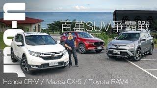【http://roadtest.u-car.com.tw/article/37064 空間配備詳細比較】U-CAR此次帶來的百萬SUV集評,包含全新上市Honda CR-V,以及Mazda CX-5 、Toyota RAV4 等市場高人氣車款,來看一下他們的表現吧![集體評比]CR-V、RAV4與CX-5花東對決─市場分析篇http://roadtest.u-car.com.tw/article/37062