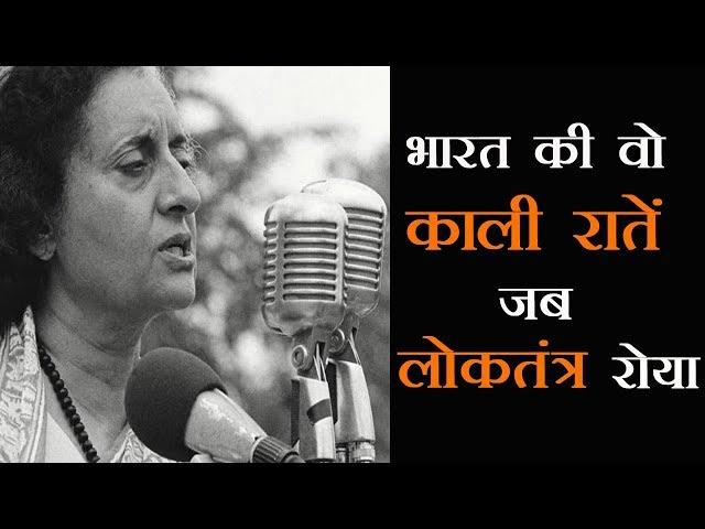 इस तरह इंदिरा गांधी ने थोप दिया था आपातकाल, विपक्षी नेताओं से भर गयी थी जेलें