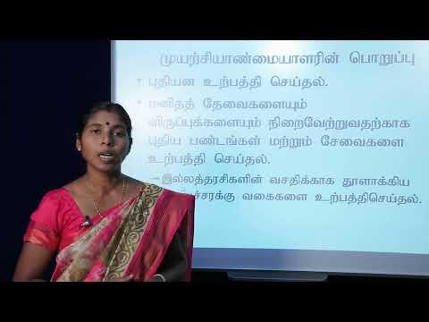 NIE Guru Gedara | A/L Biosystem Technology - Lesson 08 - Tamil Medium - 2020.05.19 - 15.00 p.m