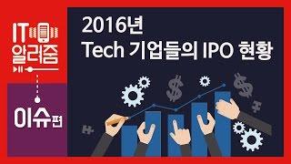 #50 [IT알려줌-이슈편] Tech 기업 IPO현황 해외 편