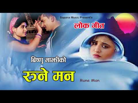 (Bishnu Majhi New Lok Song 2075 | रुने मन - Rune Man | New Nepali Song 2075/2018 - Duration: 28 minutes.)
