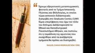 Save The Greek Foreign Language&Literature Departments