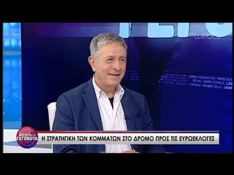 Ο Σ. Κούλογλου και η Μ. Γραμματικοπούλου, υποψήφιοι ευρωβουλευτές σχολιάζουν | 15/05/2019 | ΕΡΤ