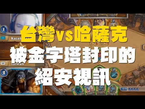 2018 HGG世界大賽台灣vs哈薩克 紹安到了世界賽還是被封印!?