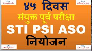 45 DAYS STUDY PLAN FOR COMBINED STI PSI ASO EXAM 16 jully 2017 mpsc study plan -----------www.estudycircle.blogspot.in