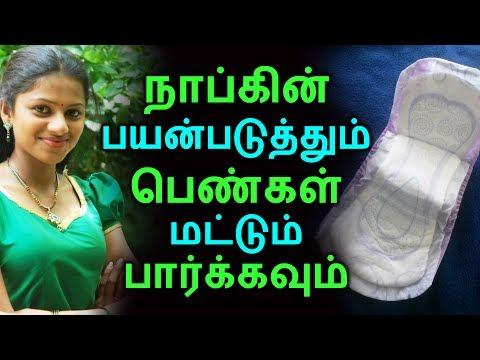 நாப்கின் பயன்படுத்தும் பெண்கள் மட்டும் பார்க்கவும்   Tamil Health Tips   Home Remedies   Latest News