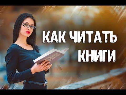 Как правильно читать книги - DomaVideo.Ru