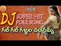 Gal Gal Gajjala  Dana Chandramma  Dj | Private Dj Songs Telugu | Telugu Dj Songs | Folk Dj Remix