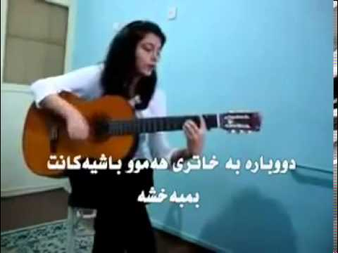 Xoshtrin Gorani Farsi - The best persian song, best music, best poem, and best voice sung.