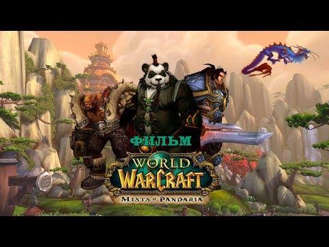 Фильм - World of Warcraft: Mists of Pandaria (Alamerd) (видео)