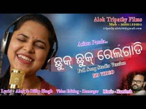 Video CHUCKU CHUCKU RELAGADI..ASIMA PANDA..SAMBALPURI HIT SONG download in MP3, 3GP, MP4, WEBM, AVI, FLV January 2017