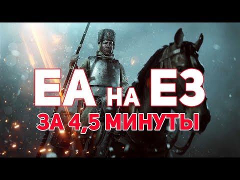 Конференция EA на E3 2017 за 4,5 минуты