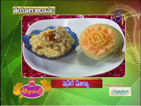 Pesara Halwa - ???? ????? 29 July 2014 04 PM