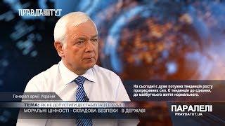 «Паралелі» Микола Маломуж: Як не допустити дестабілізації в країні?