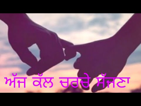 Love SMS - Ajj kal (ਅੱਜ ਕੱਲ) Heart Touching Best Love Poetry/ amardeep singhpuria 2018