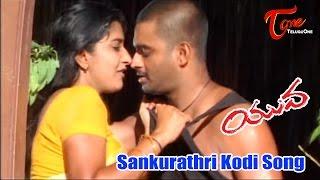 Yuva Songs   Sankurathri Kodi   Madhavan   Meera Jasmine