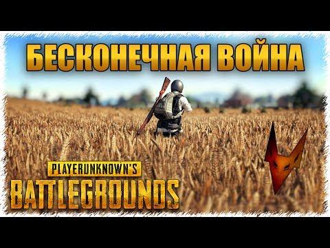 🔴Отдохнем от GTA ► PlayerUnknown`s Battleground