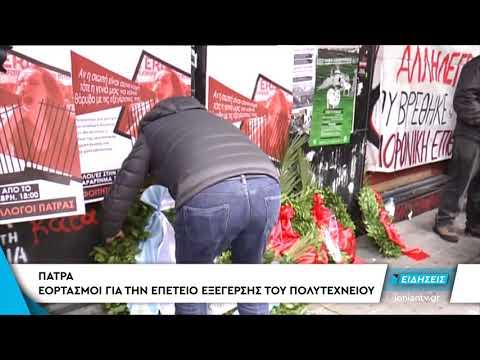 Video - Δείτε απόψε στο κεντρικό δελτίο ειδήσεων του Ioniantv