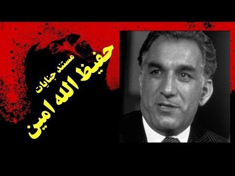 Hafizullah Amin Profile | مستند جنایات حفیظ الله امین