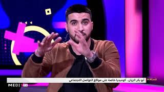 أبو بكر الزيان قريبا فوق الخشبة ! #بيناتنا and 1=1